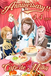 Cafe de Milky フライヤーSサイズ