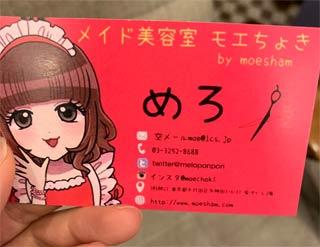 モエちょきさんの名刺